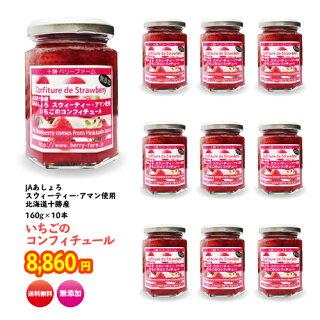 【添加物不使用】いちごのコンフィチュールいちごジャム十勝ベリーファーム