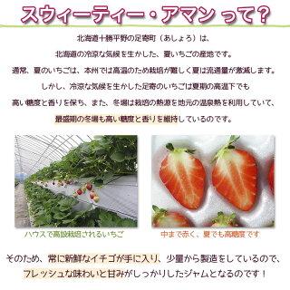 ギフト北海道土産送料無料果物フルーツいちごジャム無添加コンフィチュール「いちごのコンフィチュール160g」内祝い御祝引出物