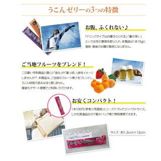 ウコンウコンゼリー販促品粗品景品記念品「うこんゼリー全7種×2本14本セット」