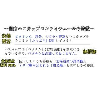 中元ギフト北海道土産送料無料果物フルールハスカップ無添加ジャムコンフィチュール「ハスカップコンフィチュール170g×3本セット」内祝い御祝引出物