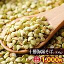 そばの実 国産 北海道産 無添加 450g 1000円ポッキリ