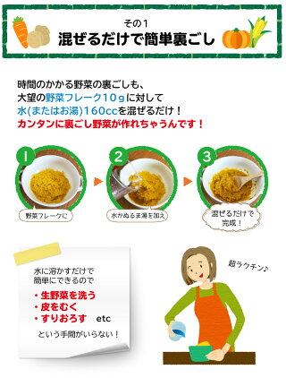 離乳食介護食無添加無着色大望野菜フレーク送料無料「選べる4袋セット」【メール便、代引き・日時指定不可】