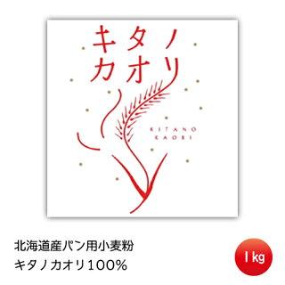 パン用小麦粉キタノカオリ100%「キタノカオリ」