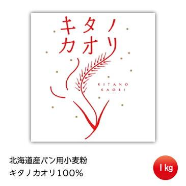 パン用 小麦粉 キタノカオリ100%「キタノカオリ」1Kg ラッキーシール 対応