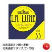 パン用(フランスパン)小麦粉「LaLune(ラ・リュンヌ)Type55プレヌ」