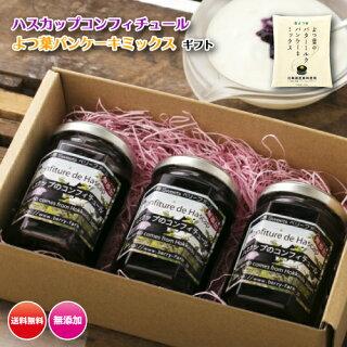 【添加物不使用】ハスカップジャムハスカップコンフィチュール3本+よつ葉のバターミルクパンケーキミックス3袋セット