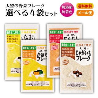 離乳食大望野菜フレークメール便送料無料「選べる4袋セット」【代引き・日時指定不可】