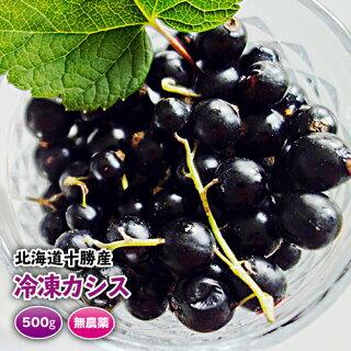 【北海道十勝産】【ポリフェノールの塊】冷凍黒カシス250g十勝ベリーファーム
