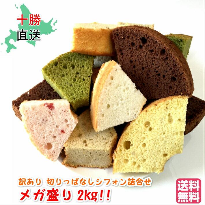 メガ盛り 2kg 切りっぱなし 訳あり シフォンケーキ 送料無料 北海道 十勝 帯広 スイーツ 洋菓子 お菓子 お土産 お取り寄せ お返し 通販 ふわふわ ハロウィン