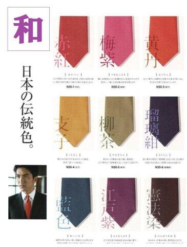 [ネクタイ] 日本の伝統色。和シリーズ 9色 チーム・クラブ・吹奏楽・カフェ・レストラン・スイーツ・お土産店におすすめ  N30