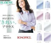 新商品事務服長袖ニットブラウスこんなにキレイでニットなの?袖を通せば違いがわかる!!一枚だけでも下着が透けにくいのがうれしいBONボンマックスRB4148