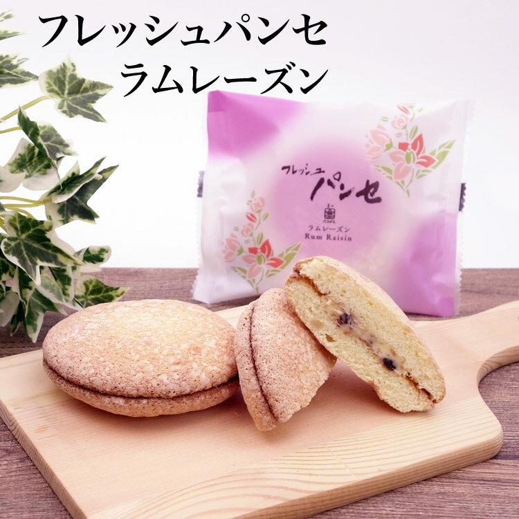 【フレッシュパンセ ラムレーズン】菓心たちばな ブッセ 洋菓子