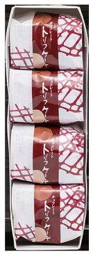 トリフケーキ4個入【洋菓子 和菓子 チョコ トリフチョコ フォンダンショコラ ショコラチョコレートケーキ 贈答品 ギフト 詰め合わせ】