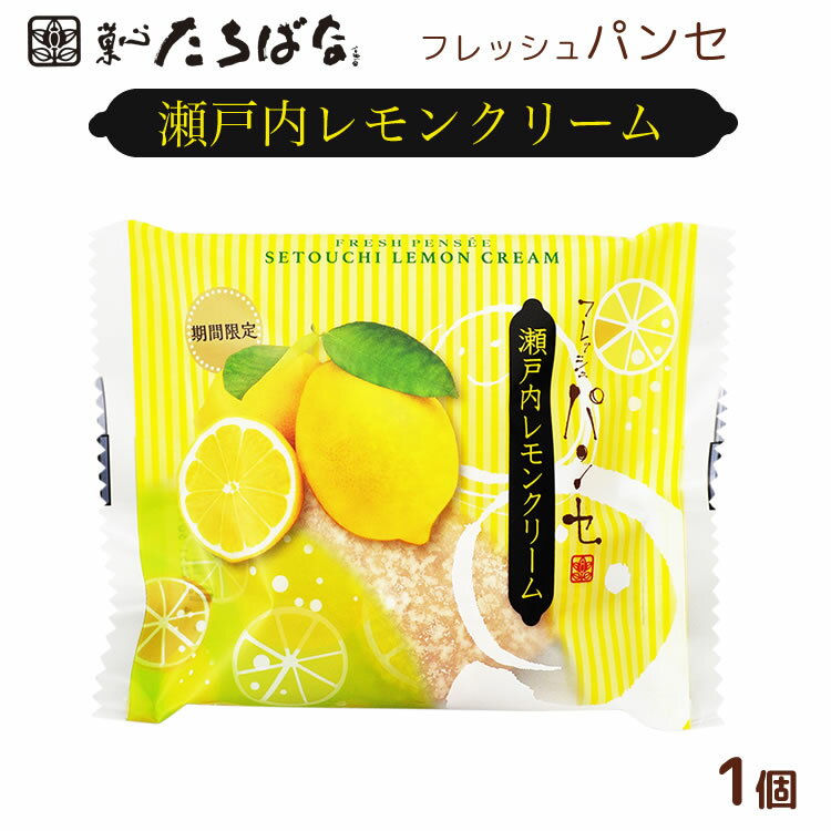 瀬戸内レモンパンセ ブッセ 菓心たちばな 洋菓子 ギフト 贈答品 手土産 季節限定 レモン 檸檬 Lemon 十勝たちばな