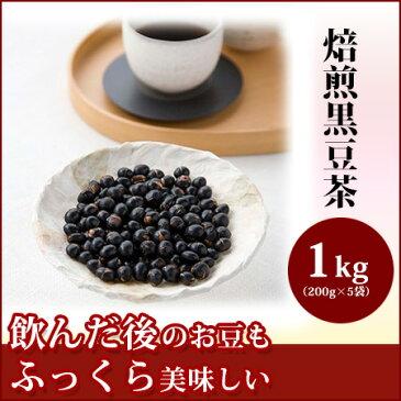【焙煎黒豆茶大粒1kg(200g×5袋) 】十勝甘納豆本舗 くろまめ お茶 国産 北海道