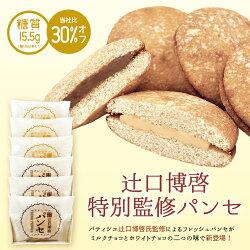 【特別監修フレッシュパンセ詰め合わせ6個入(ホワイトチョコ・ミルクチョコ)】菓心たちばな低糖質ブッセ