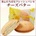 【フレッシュパンセチーズバター】菓心たちばな/十勝たちばな/ブッセ/