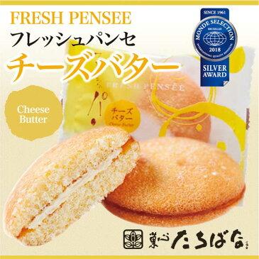 【2018モンドセレクション受賞】フレッシュパンセ チーズバター 1個 菓心たちばな人気No.1商品です。ブッセ/十勝たちばな/洋菓子/パンセ