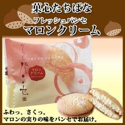 【菓心たちばなフレッシュパンセマロンクリーム】栗/ブッセ