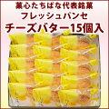 【フレッシュパンセチーズバター15個入】菓心たちばな/十勝たちばな/ブッセ/贈り物/手土産/ご贈答/