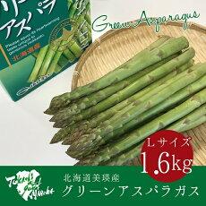 北海道美瑛産グリーンアスパラガス【Lサイズ1.6kg】