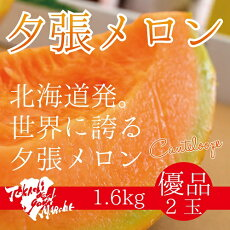 北海道夕張産【夕張メロン】優品/1.6kg×2玉/赤肉