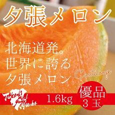 北海道夕張産【夕張メロン】優品/1.6kg×3玉/赤肉