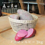 【越冬 ノーザンルビー】北海道十勝[森田農園]産3kg/じゃがいも/送料無料/2020年収穫