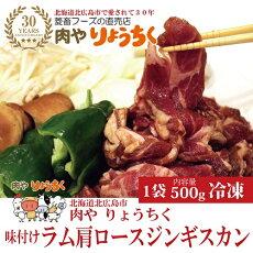 肉やりょうちくラム肩ロースジンギスカン