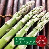 北海道産アスパラガス【900g/Lサイズ以上】