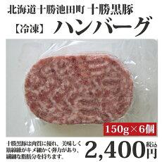北海道十勝池田町産十勝黒豚ハンバーグ