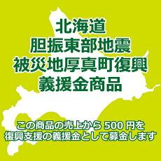 北海道胆振東部地震被災地厚真町復興義援金商品