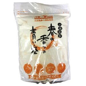 春の香りの青い空【1kg】小麦粉/強力粉/北海道産/パン/ピザ/うどん/パスタ/もっちり/しっとり/