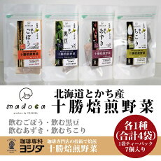 珈琲専科ヨシダ十勝焙煎野菜茶
