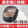 象印IH炊飯ジャー「極め炊きNP-VQ10」5.5合炊き