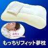 もっちりフィット夢枕トーカ堂オリジナル枕カバー付【8日間使用後返品保証付き!】