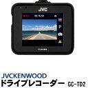 【期間限定3,000円オフクーポン配布中】JVCKENWOODドライブレコーダー GC-TD2 microSDカード16GB付【あす楽】トーカ堂オリジナルモデル