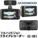 JVCKENWOOD ドライブレコーダー GC-DR1【あす...
