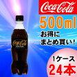 コカ・コーラゼロフリー500mlPET(039)