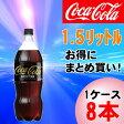 コカ・コーラゼロフリー1.5LPET(107)