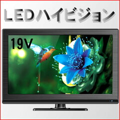 プライベート空間にぜひオススメ!LED液晶なので、寿命が長く省電力!セカンドテレビにちょうど...