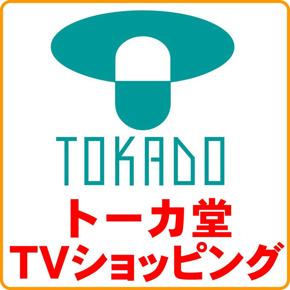 トーカ堂TVショッピング楽天市場店