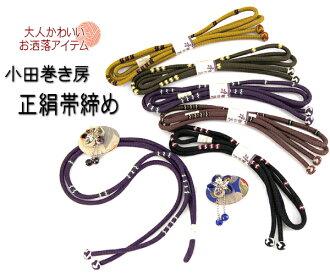 If you ♪ silk ODA roll round set belt tightening
