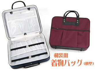 Sum wearing kimono bag (horizontal)