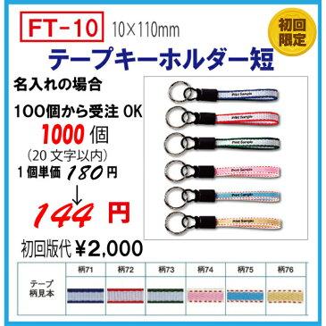【初回注文の方専用】FT-10 テープキーホルダー(短)回転フック付 10mm巾 1000個 オリジナル名入れ