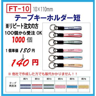 【リピート再注文の方専用】FT-10 テープキーホルダー(短)回転フック付 10mm巾 1000個 オリジナル名入れ