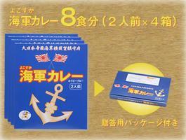 横須賀 海軍カレー カレー ギフト お中元 食欲の秋 カレーの日★よこすか海軍カレー 8食...