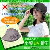 軽量ふんわり小顔UV帽子ブラック・AP-422501【RCP】★☆