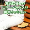 お尻に優しいエアーパッド入り携帯クッション【RCP】★☆▲