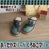 ネコ柄あったかスリッパくろねこマリーXM-708【RCP】【送料無料※北海道・離島への発送は送料をいただきます。お問い合わせください。】★☆▲